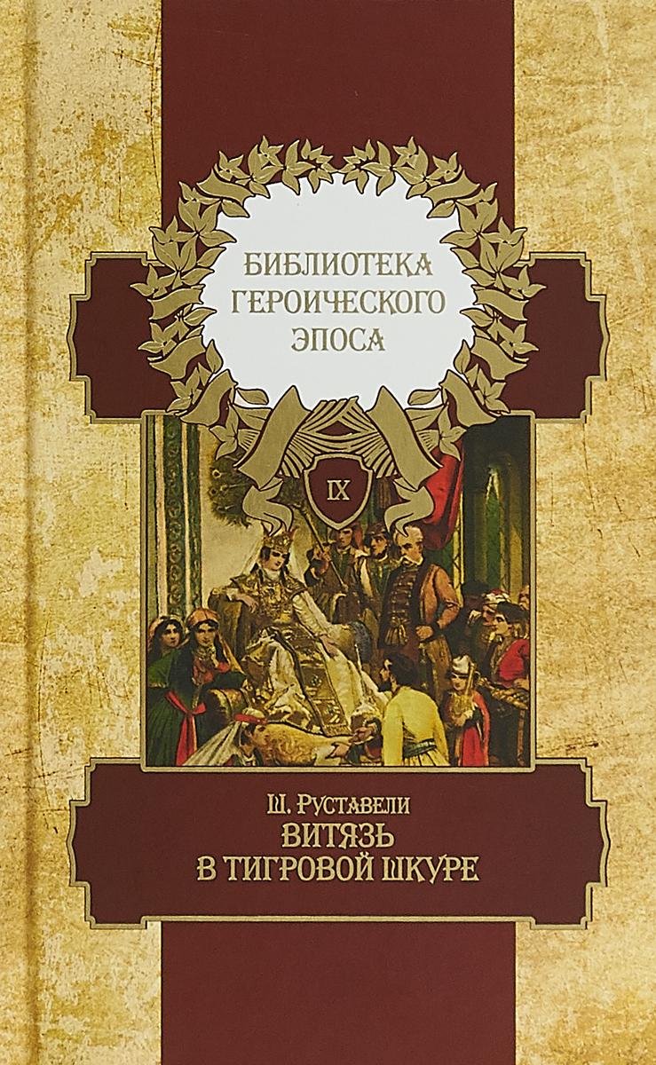 Шота Руставели. Библиотека героического эпоса. В 10-ти томах. Том 9. Витязь в тигровой шкуре 0x0