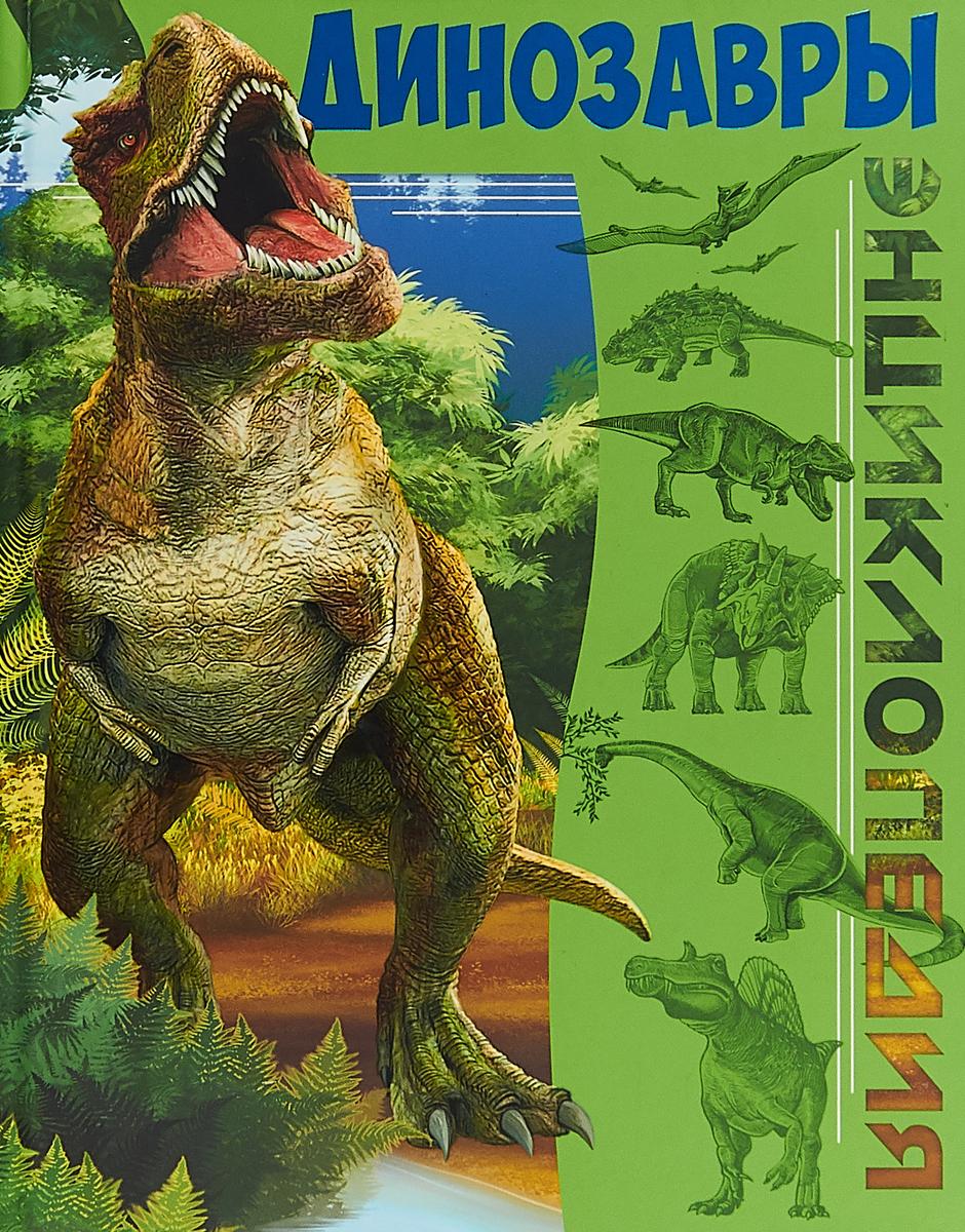 С. Стеблина Динозавры