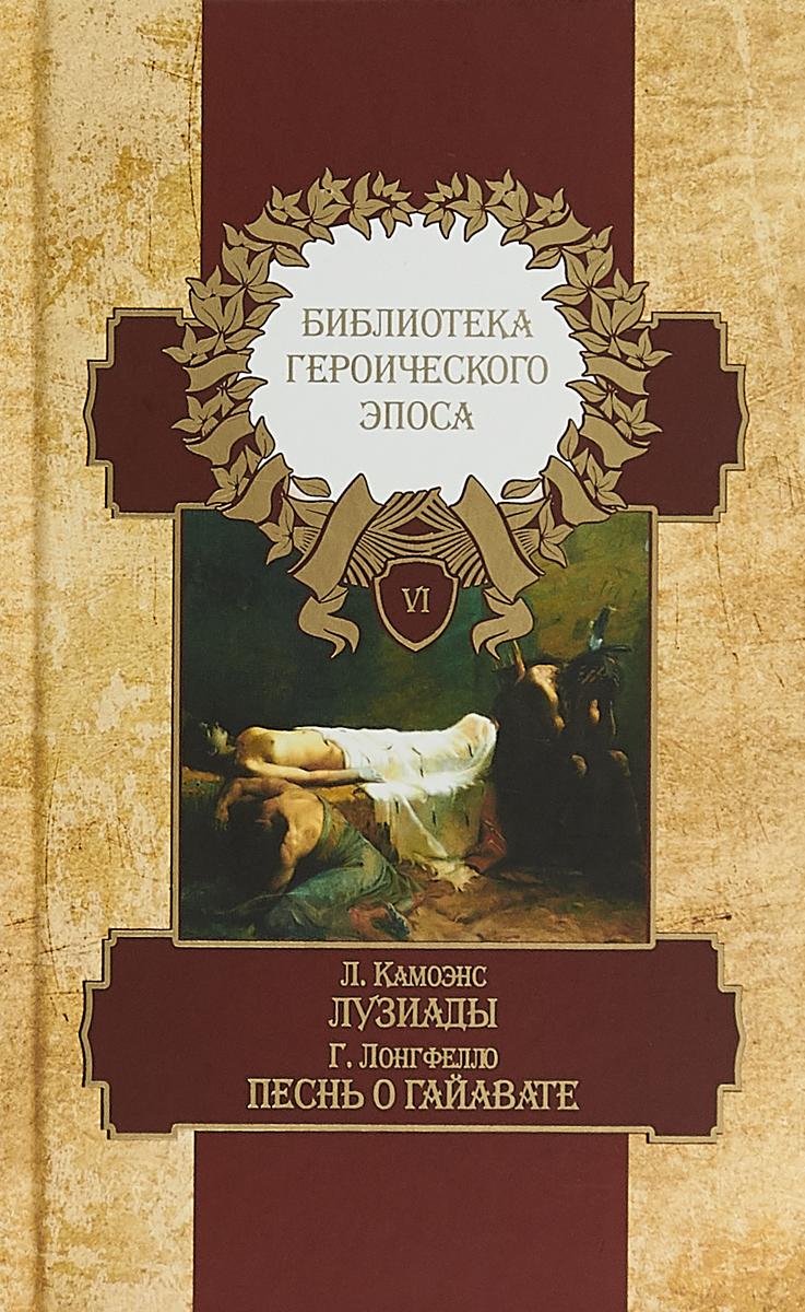 Библиотека героического эпоса. В 10 томах. Том 6. Лузиады. Песнь о Гайавате