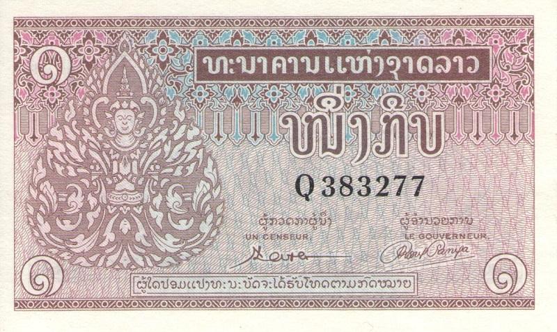 Банкнота номиналом 1 кип. Лаос. 1962 год банкнота номиналом 1 кип лаос 1962 год au