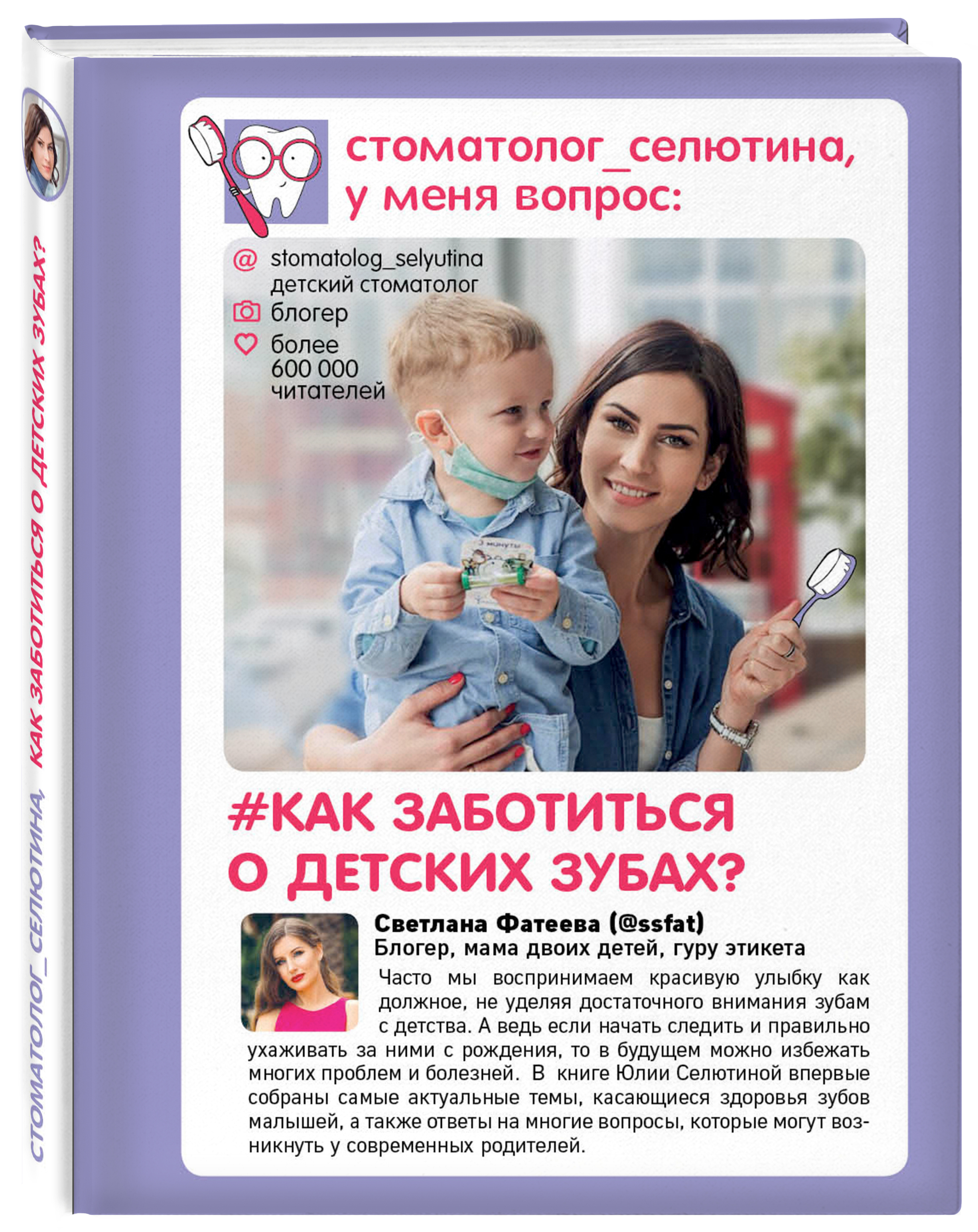 Юлия Селютина Стоматолог Селютина, у меня вопрос. #Как заботиться о детских зубах? отсутствует за помощью к святым как к кому и в каких случаях обращаться