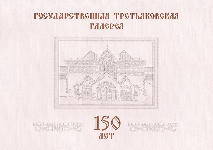 2006. 150 лет Государственной Третьяковской галерее. № Бл 70. Блок цена 2017