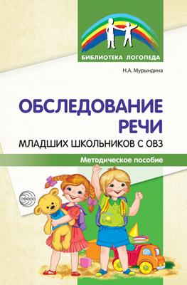 Обследование речи младших школьников с ОВЗ. Методическое пособие