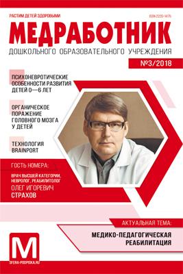 Медработник ДОУ, №3, апрель 2018 медработник дошкольного образовательного учреждения 3 2013