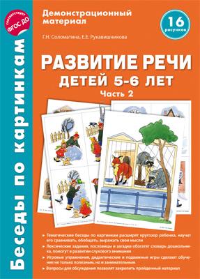 Г. Н. Соломатина, Е. Е. Рукавишникова Беседы по картинкам. Развитие речи детей 5-6 лет. Часть 2