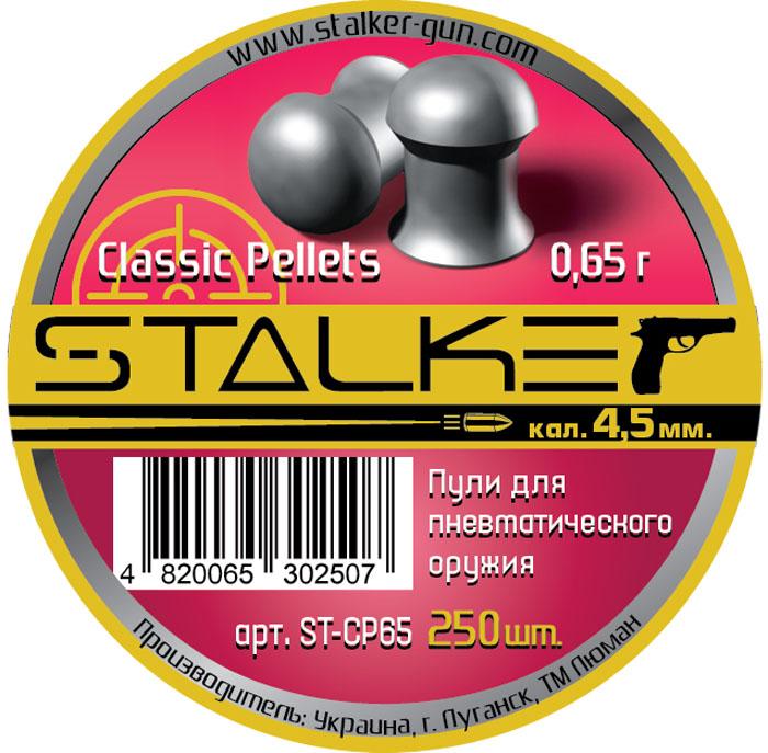 """Пули для пневматики Stalker """"Classic Pellets"""", калибр 4,5 мм, 250 шт"""