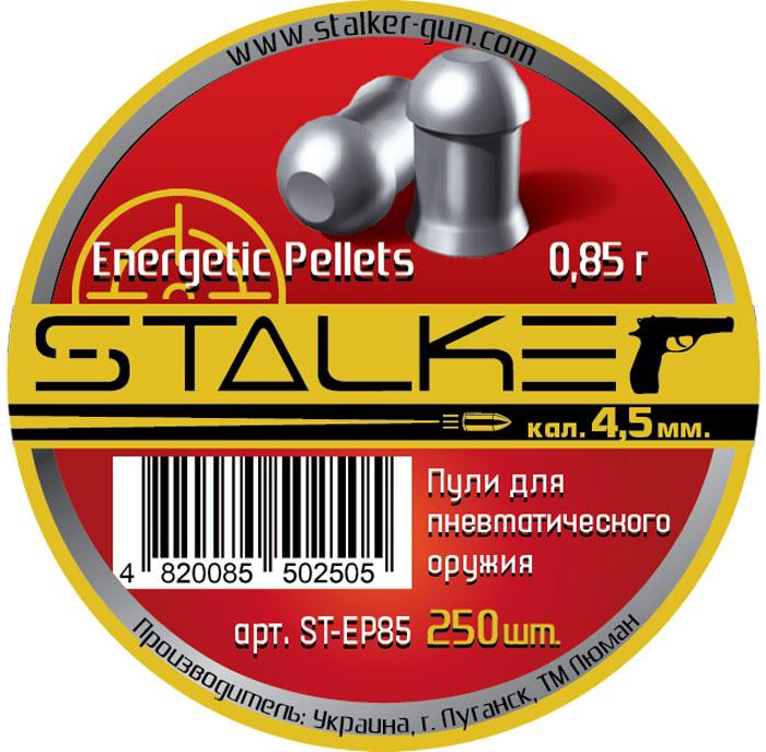 """Пули для пневматики Stalker """"Energetic Pellets"""", калибр 4,5 мм, 250 шт"""