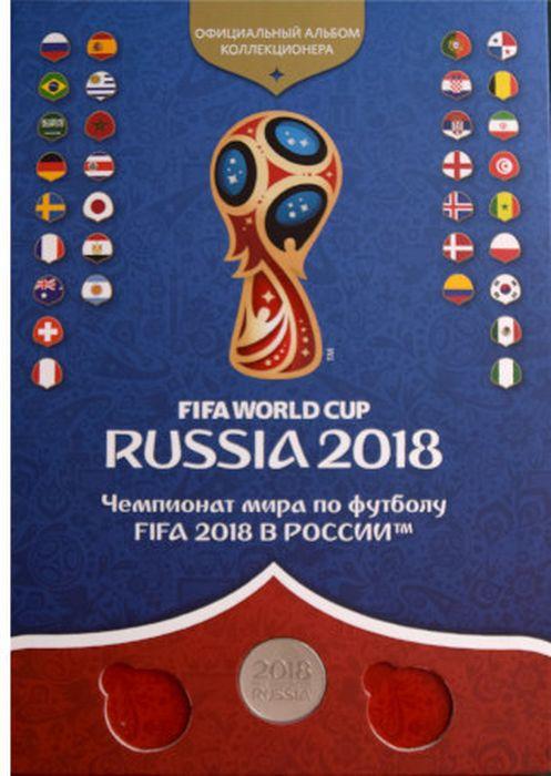 Официальный альбом коллекционера с медалью Забивака, Чемпионат мира по футболу 2018 календарь чемпионата россии