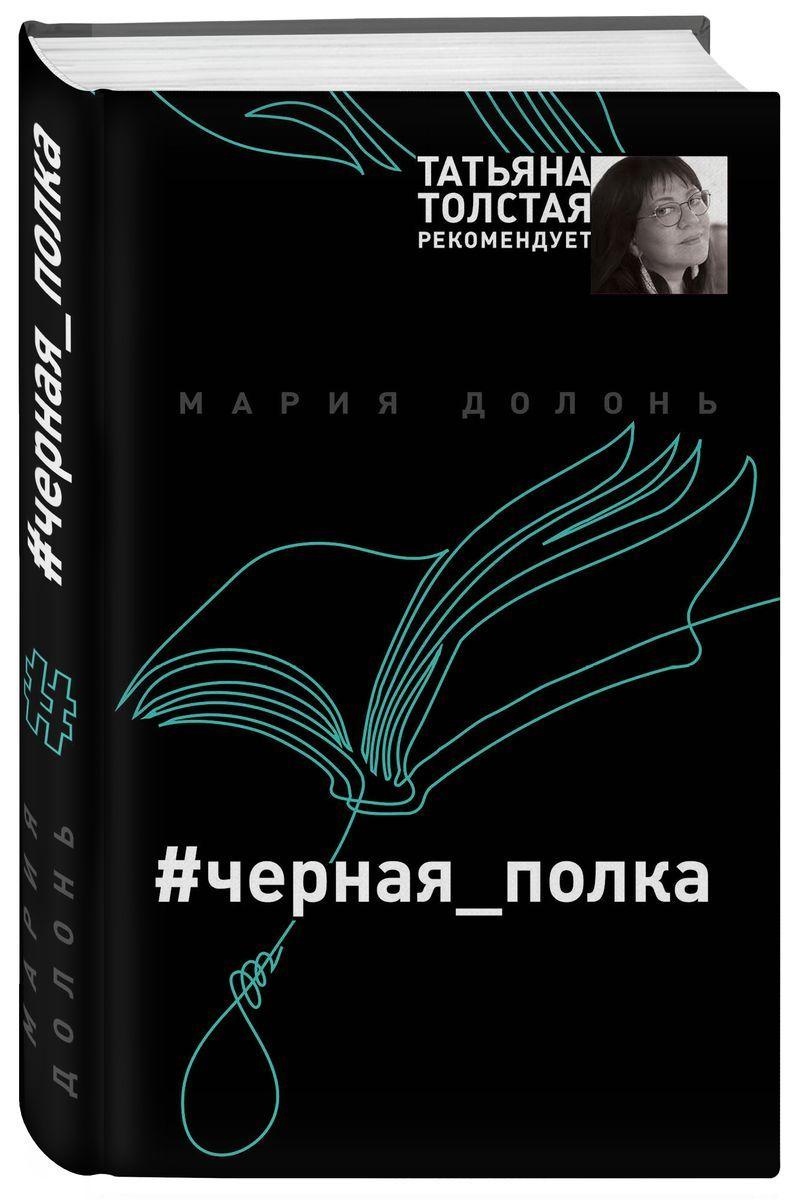 Мария Долонь #черная_полка