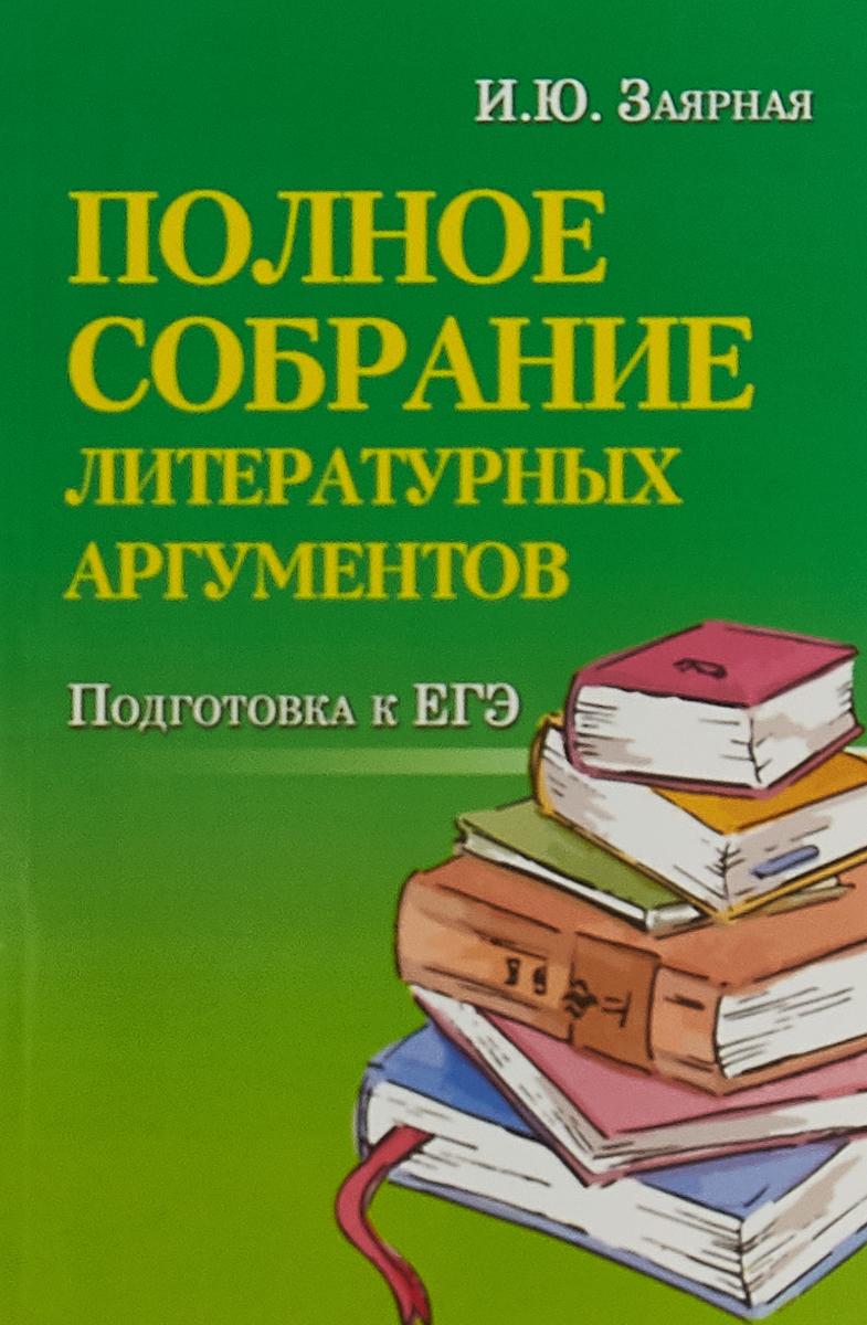 Полное собрание литературных аргументов. Подготовка к ЕГЭ (5757)
