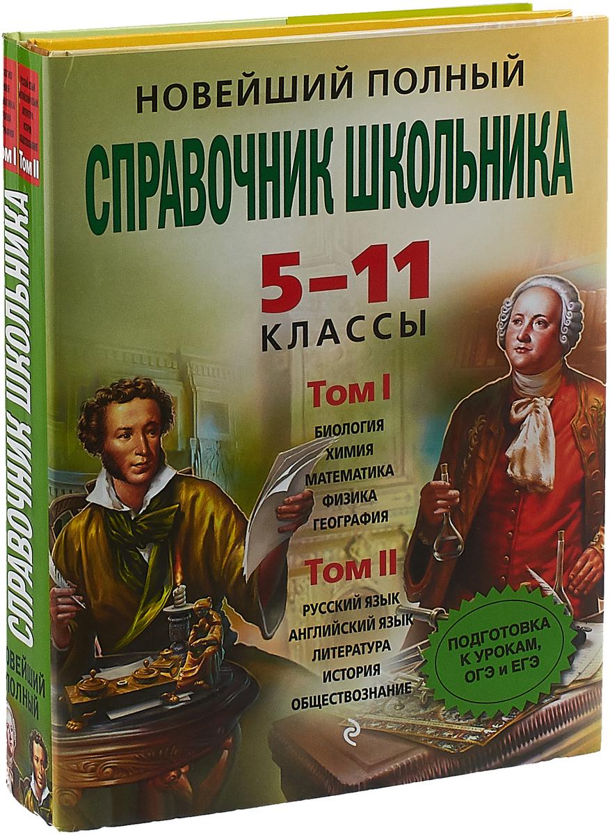 Новейший полный справочник школьника. 5-11 классы. В 2 томах (+ CD)
