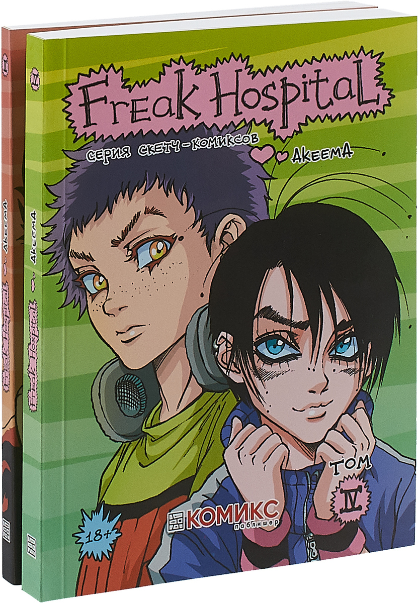 Akeema Freak Hospital. Тома 3-4 (комплект из 2 книг)