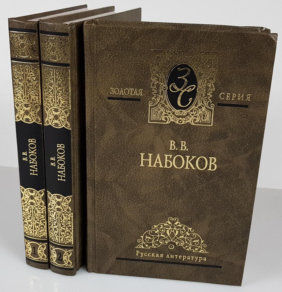 В. В Набоков В. В. Набоков. Избранные сочинения в 3 томах (комплект) владимир набоков отчаяние
