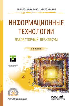 Т. Е. Мамонова Информационные технологии. Лабораторный практикум. Учебное пособие для СПО