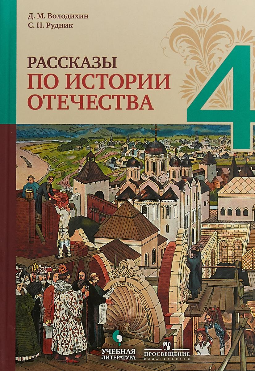 Д. М. Володихин, С. Н. Рудник Рассказы по истории Отечества. 4 класс. Учебное пособие