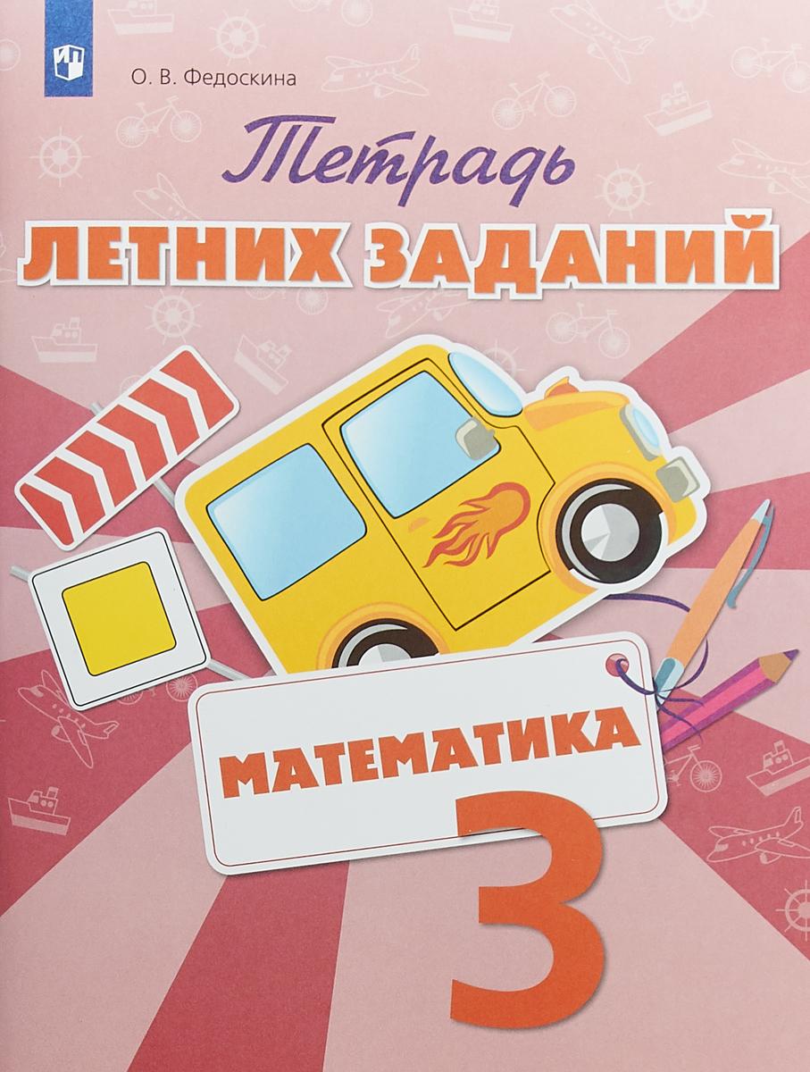 О. В. Федоскина Математика. 3 класс. Тетрадь летних заданий