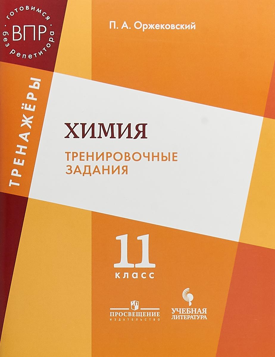 П. А. Оржековский Химия. 11 класс. Тренировочные задания