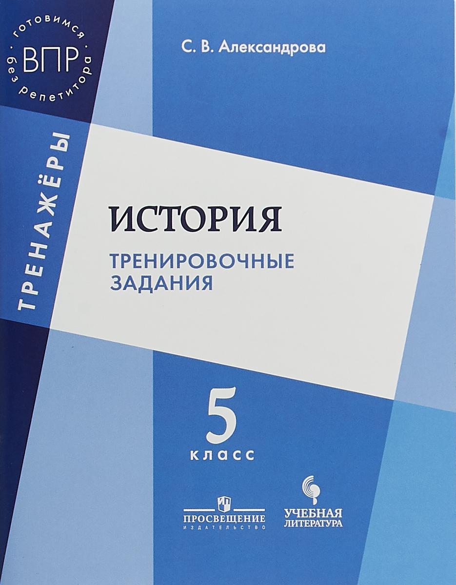 С. В. Александрова История. 5 класс. Тренировочные задания