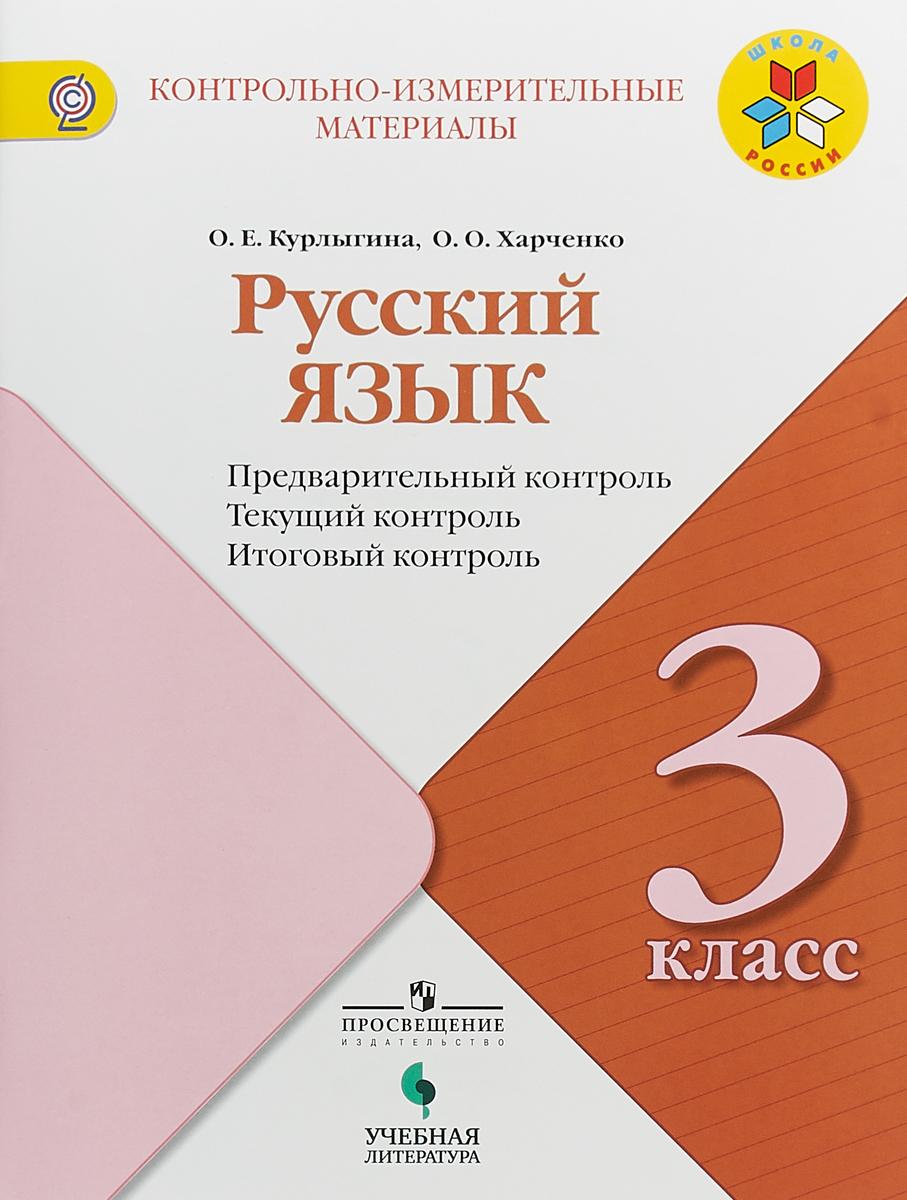 О. Е. Курлыгина , О. О. Харченко Русский язык. 3 класс. Предварительный контроль, текущий контроль, итоговый контроль недорого