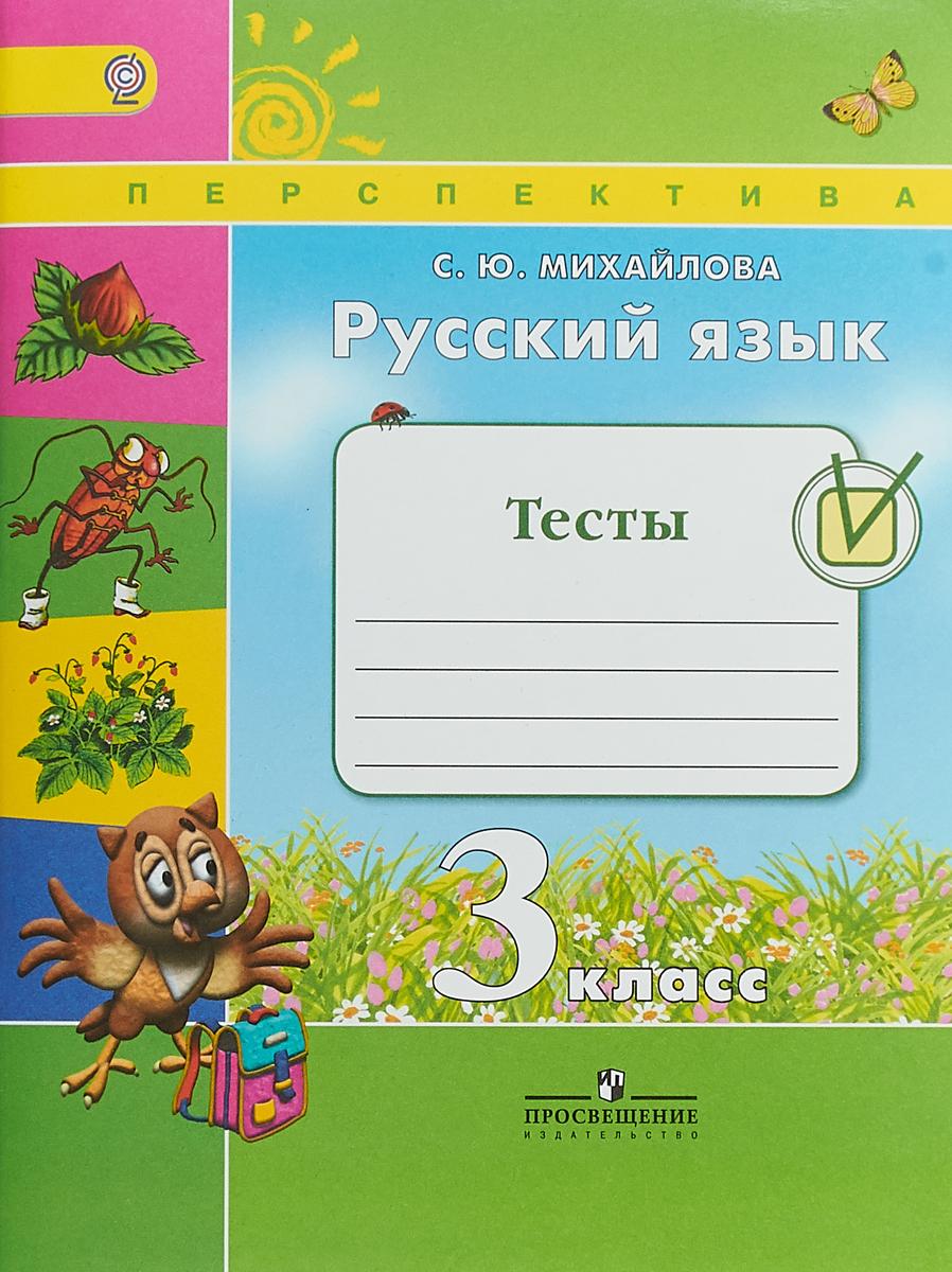 С. Ю. Михайлова Русский язык. 3 класс. Тесты