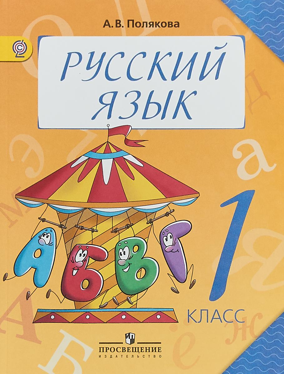 А. В. Полякова Русский язык. 1 класс. Учебник