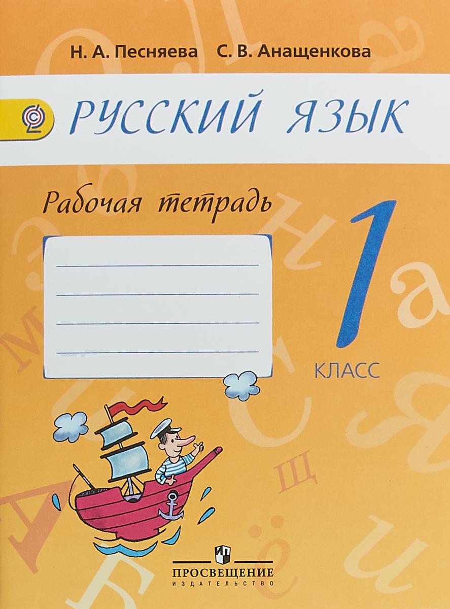все цены на Н. А. Песняева, С. В. Анащенкова Русский язык. 1 класс. Рабочая тетрадь онлайн