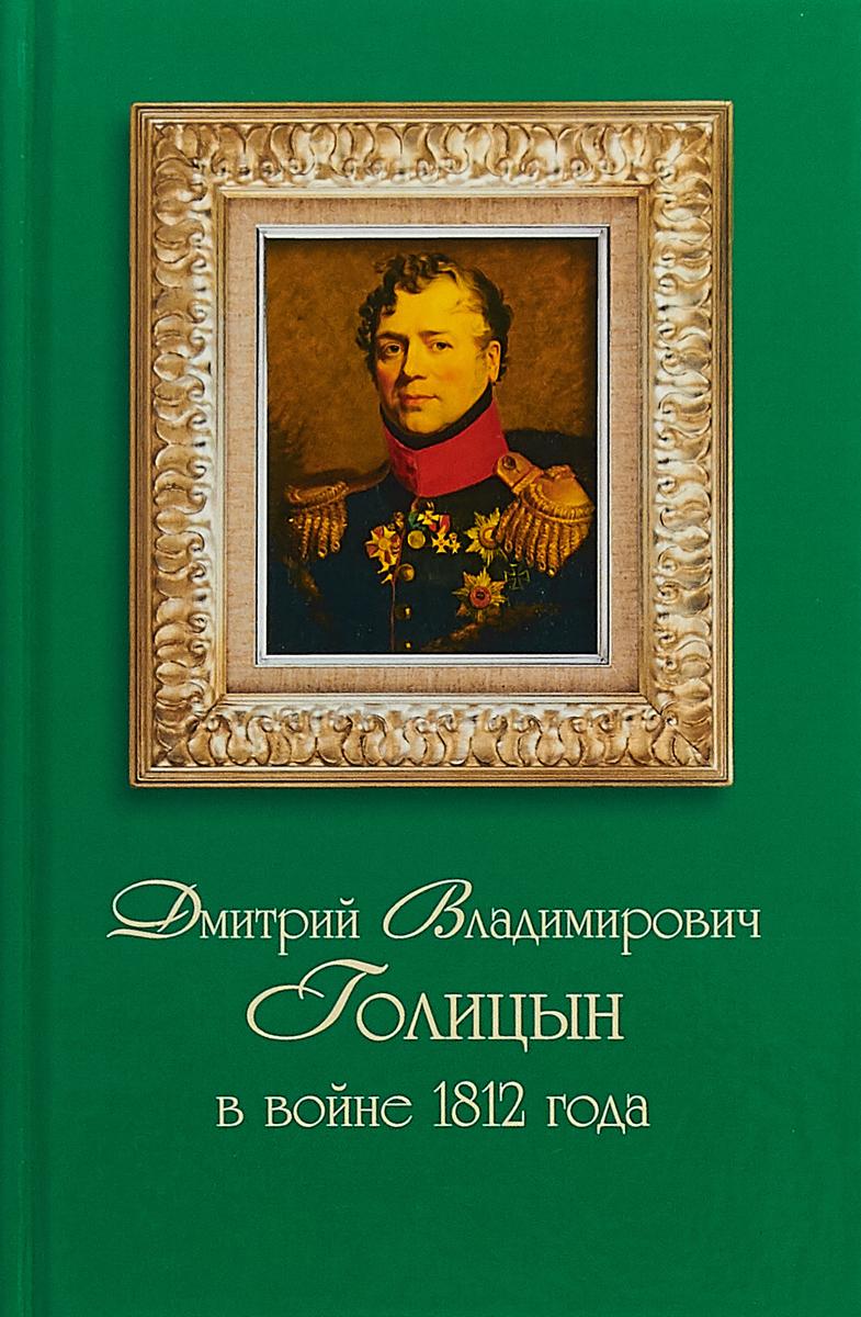 Александр Рязанов Дмитрий Владимирович Голицын в войне 1812 года