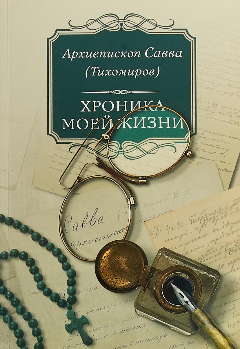 Архиепископ Савва (Тихомиров) Хроника моей жизни