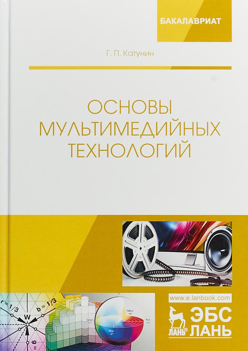 Г. П. Катунин Основы мультимедийных технологий. Учебное пособие
