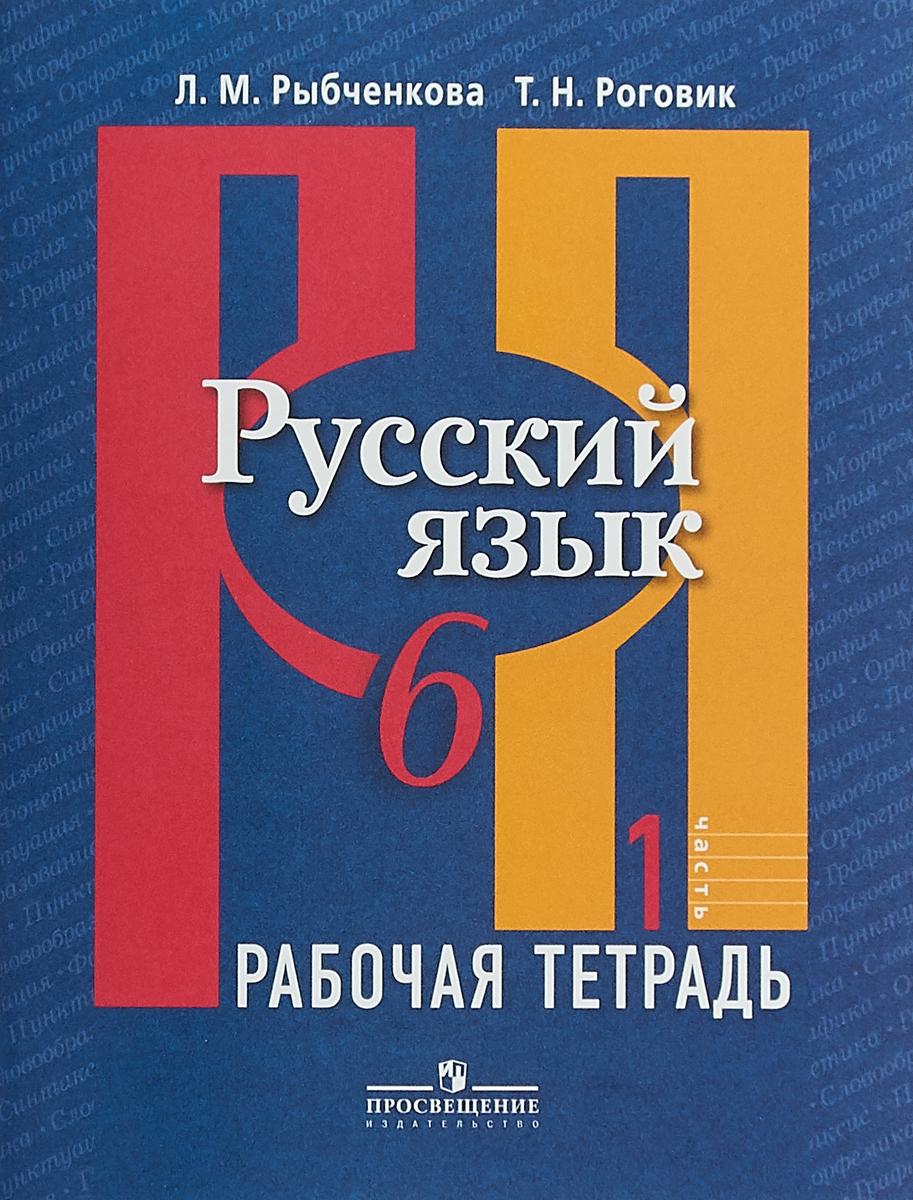 Л. М. Рыбченкова, Т. Н. Роговик Русский язык. 6 класс. Рабочая тетрадь. В 2 частях. Часть 1