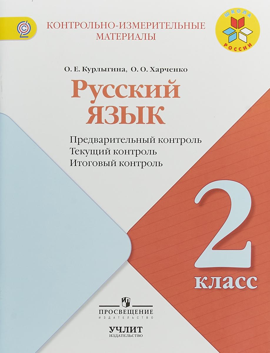 О. Е. Курлыгина, О. О. Харченко Русский язык. 2 класс. Предварительный контроль. Текущий контроль. Итоговый контроль недорого