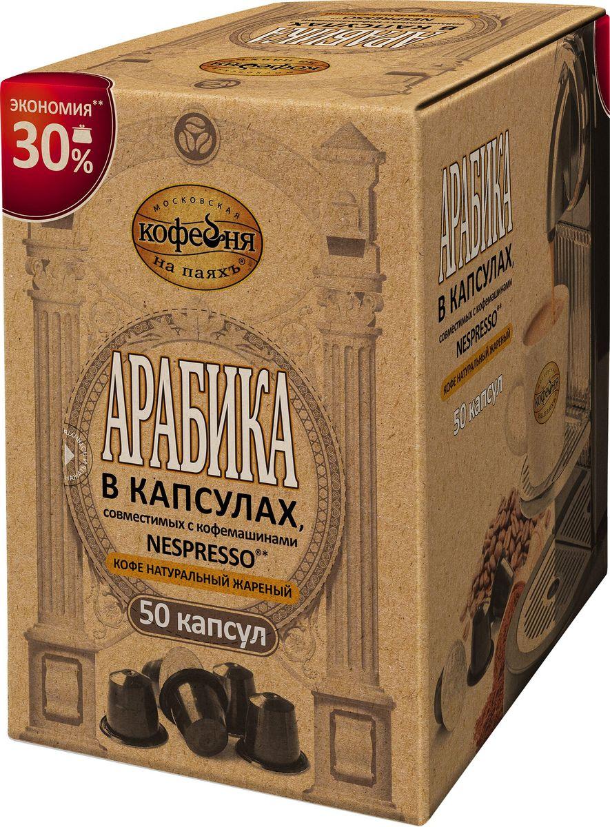 Московская кофейня на паяхъ Арабика кофе в капсулах, 50 капсул