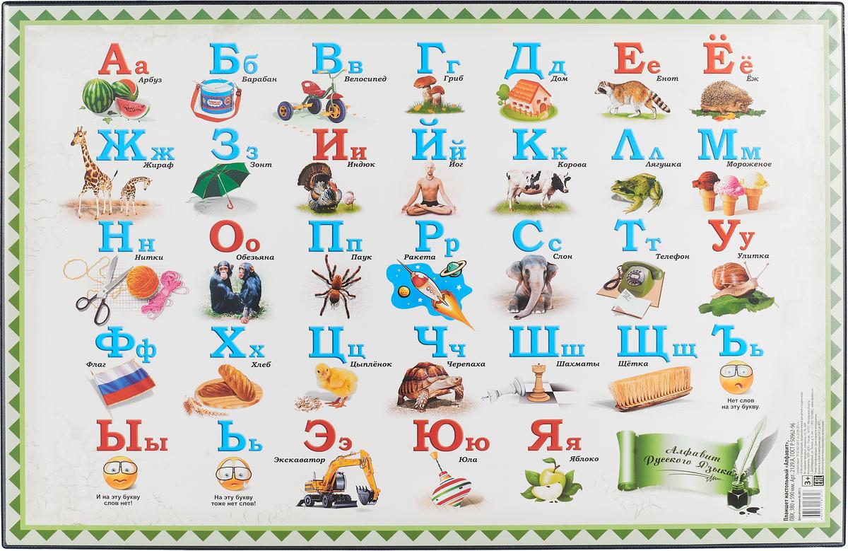 ранних русский алфавит для распечатки с картинками лучший