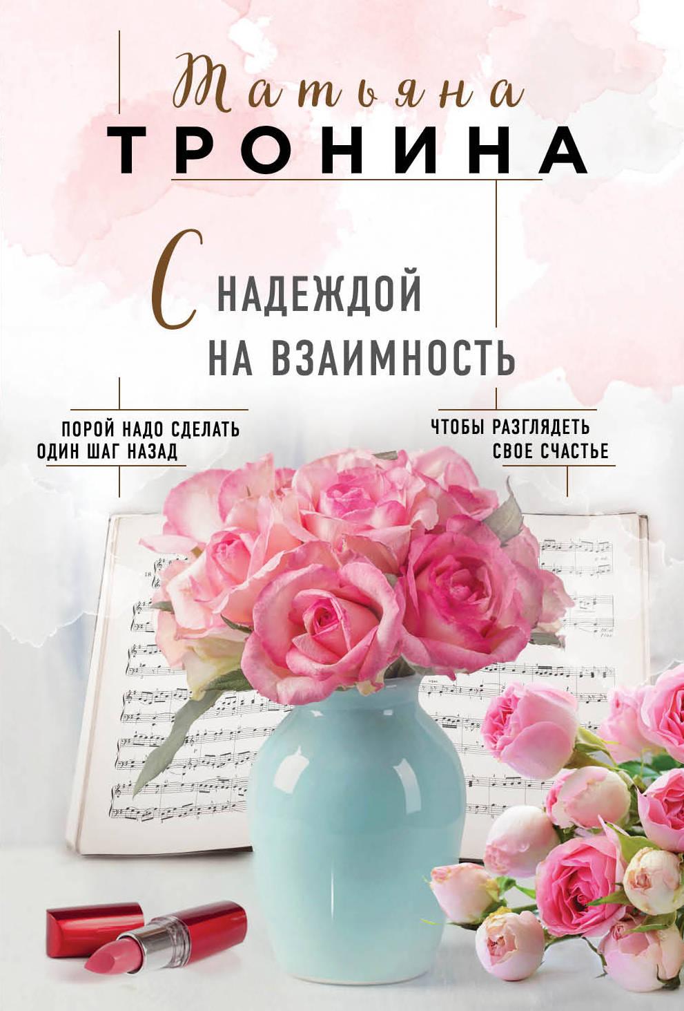 Тронина Татьяна Михайловна С надеждой на взаимность