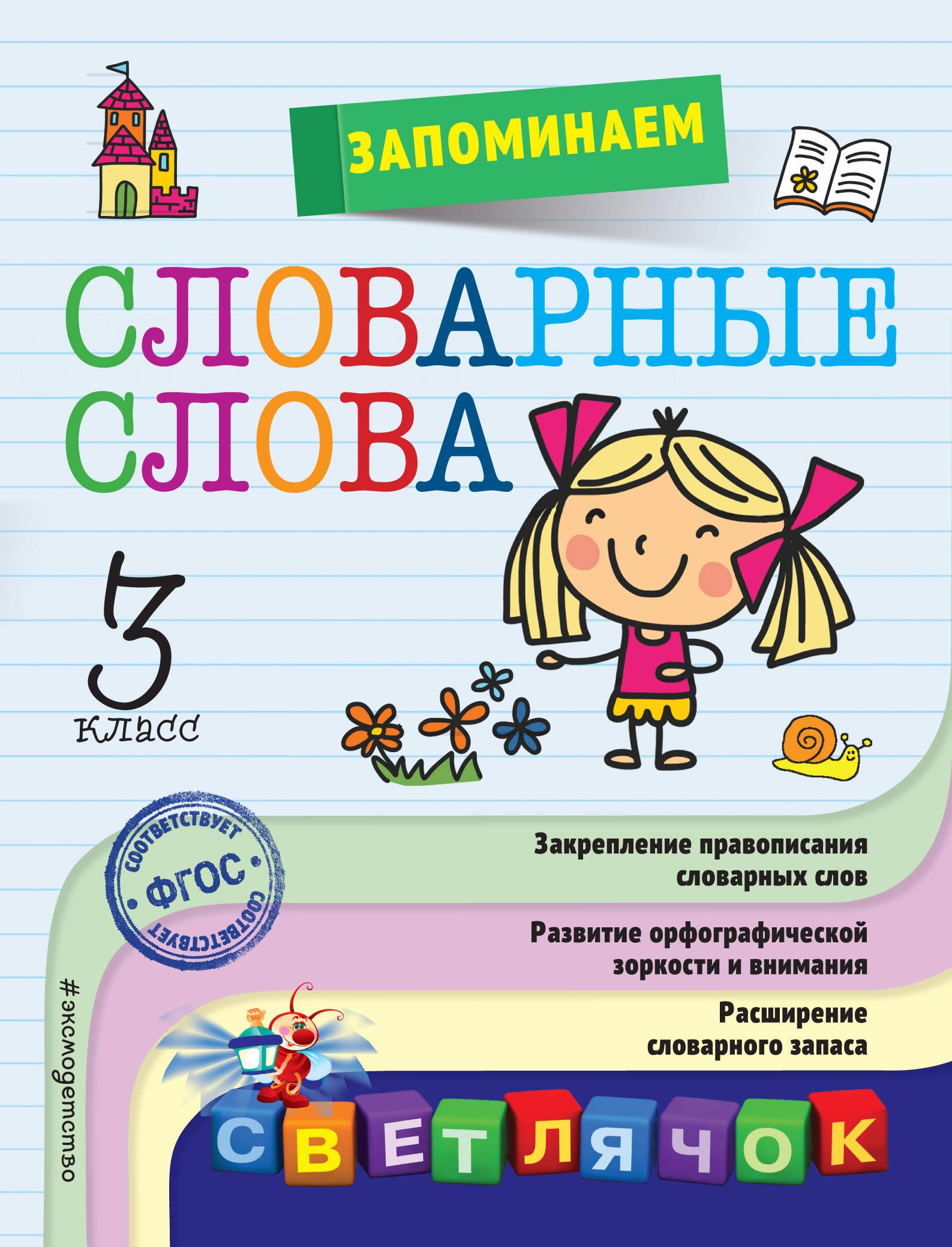 купить Горохова Анна Михайловна Запоминаем словарные слова. 3 класс онлайн