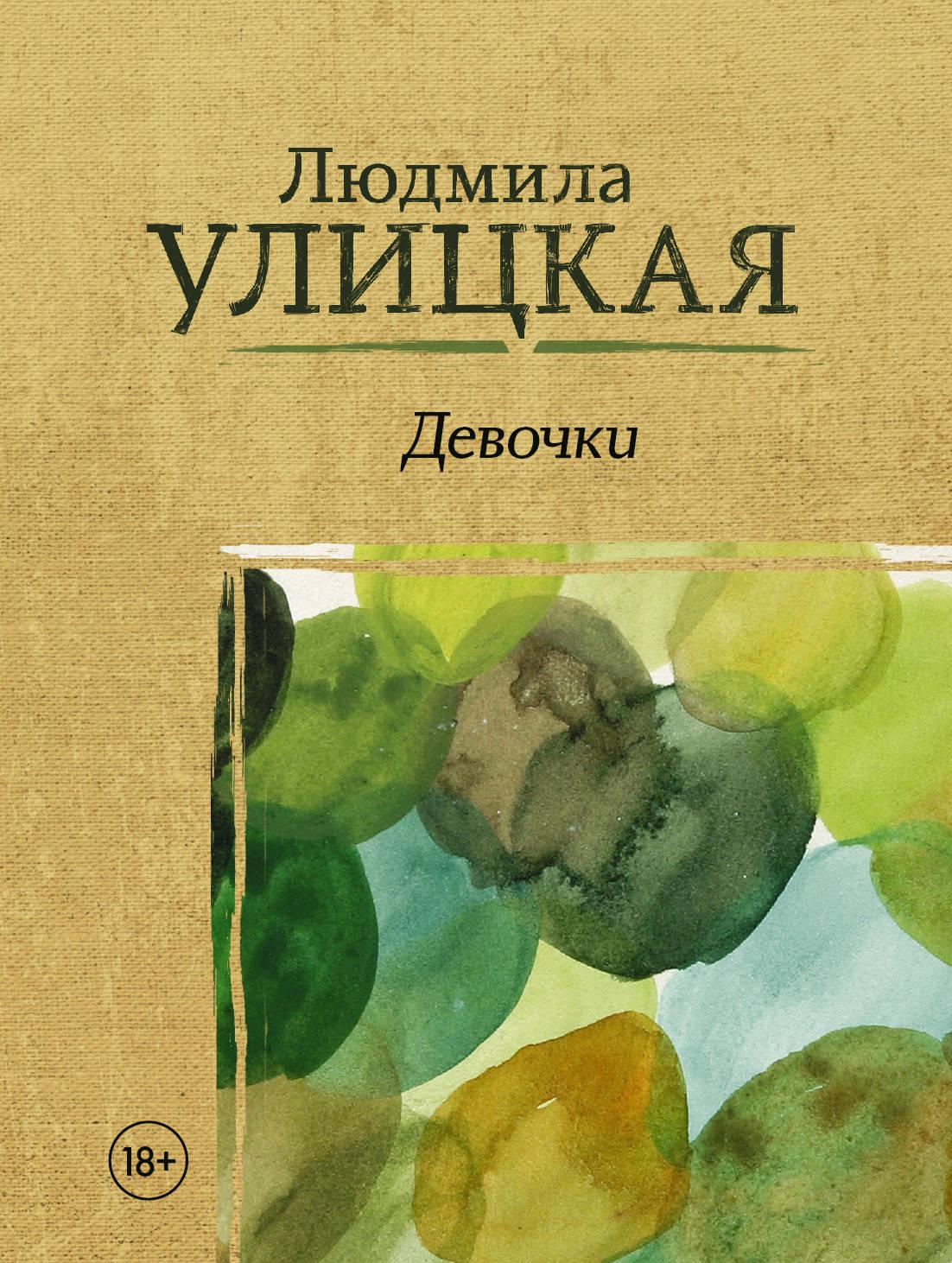 Людмила Улицкая Девочки людмила улицкая литература про меня людмила улицкая