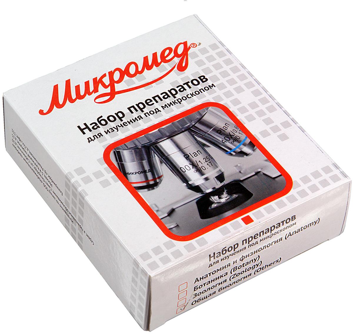 лучшая цена Micromed Набор препаратов