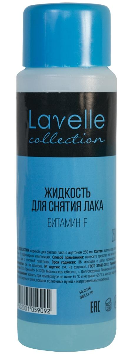 Lavelle Collection жидкость для снятия лакавитамин F 250мл59092Жидкость для снятия лака LavelleCollection позволяет просто и быстро удалить лак с ногтей. Содержит в своём составе витамин F, глицерин и экстракт клубники, благодаря чему бережно воздействует на ногти, не сушит околоногтевой валик.