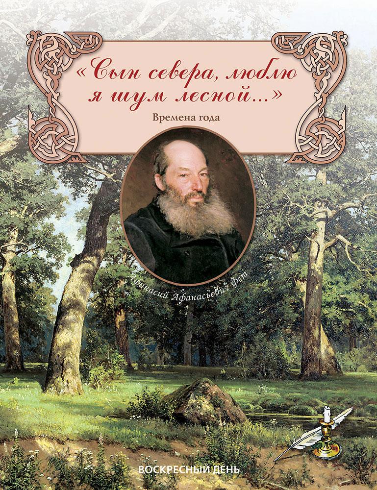 """Книга """"Сын севера, люблю я шум лесной…"""" Сборник стихов. Времена года. А. А. Фет"""