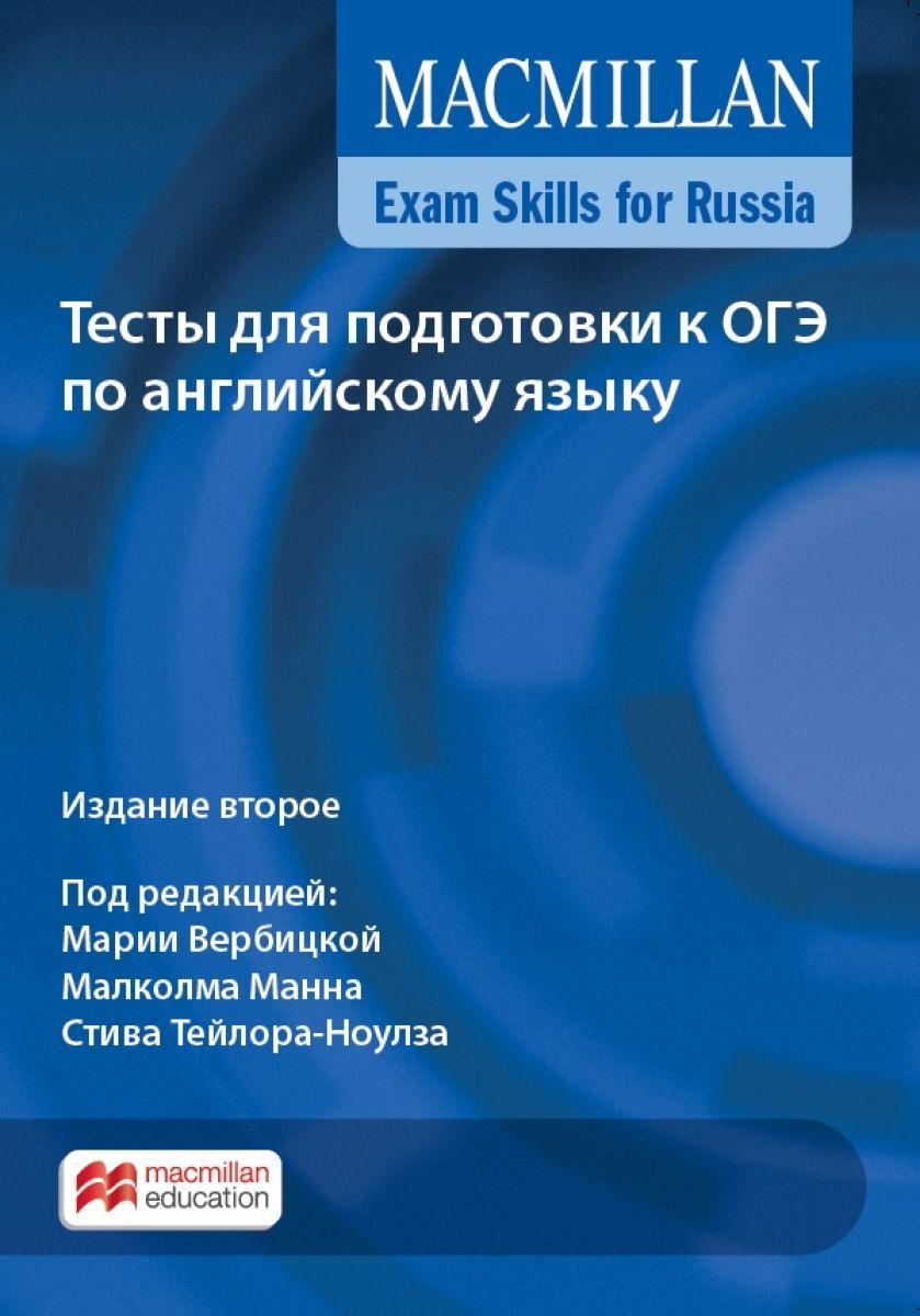 Macmillan Exam Skills for Russia: Тесты для подготовки к ОГЭ по английскому языку ачасова к тесты по английскому языку 3 4 классы