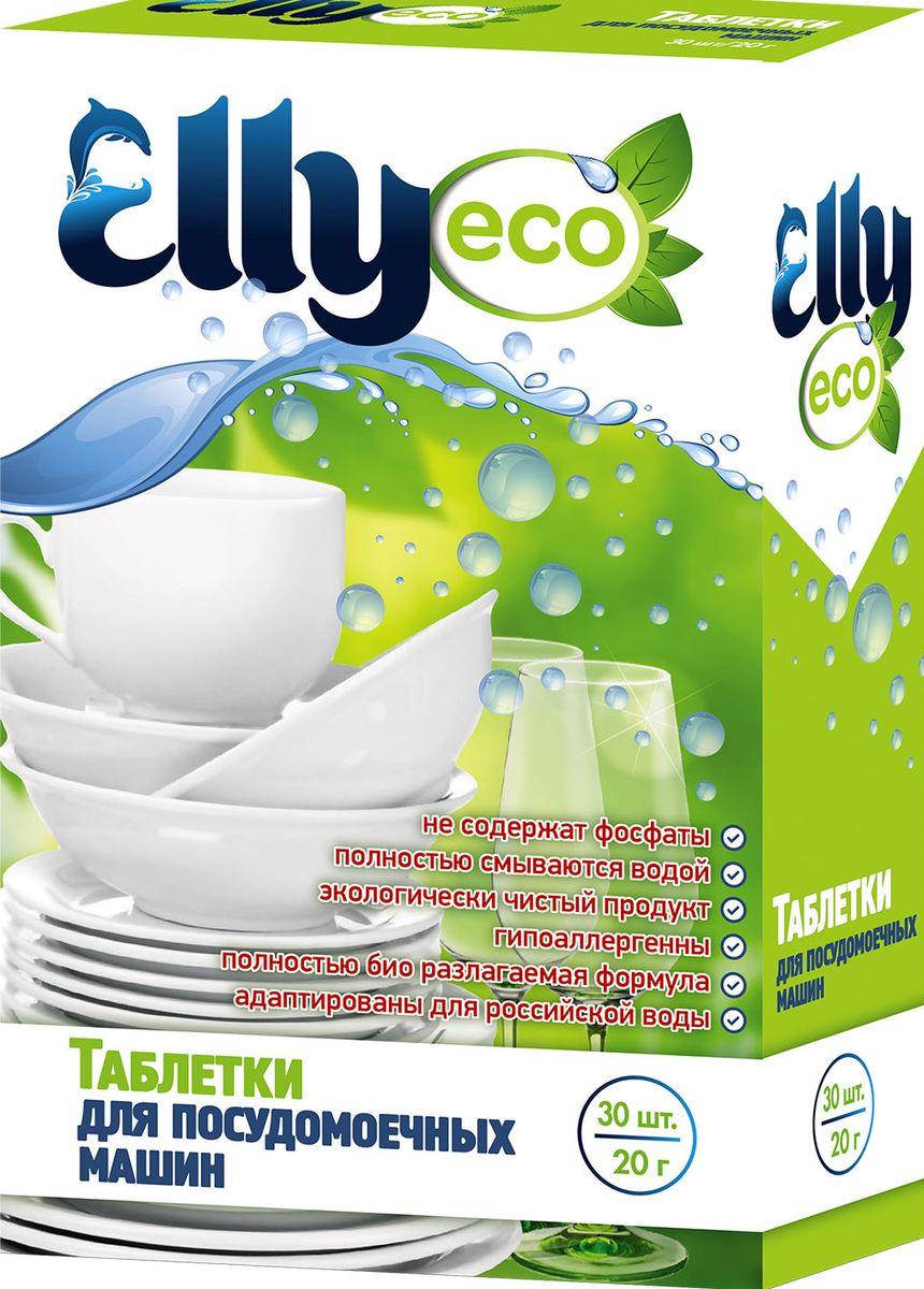 цены Таблетки для посудомоечных машин Elly