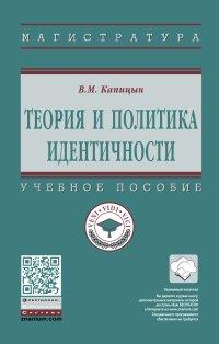 Теория и политика идентичности. Учебник