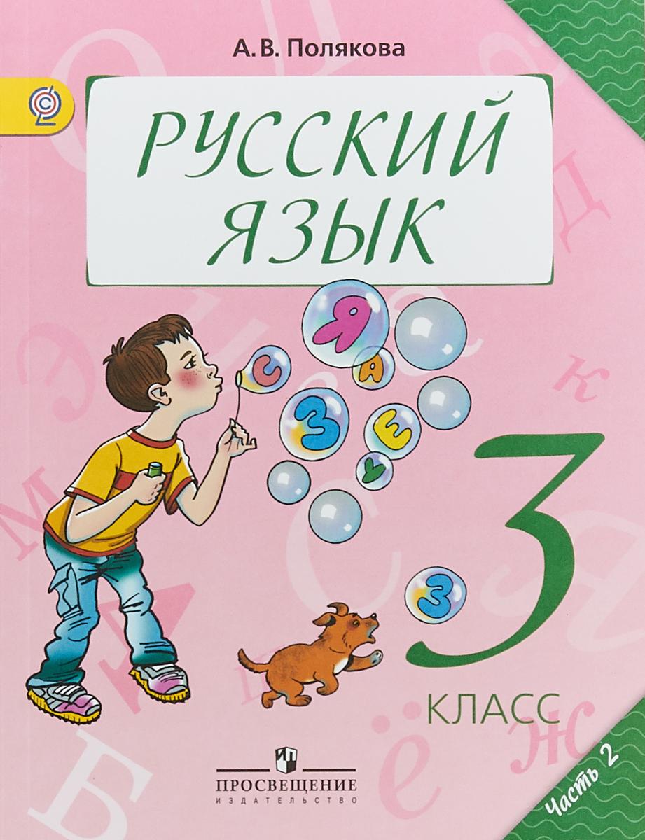 А. В. Полякова Русский язык. 3 класс. Учебник. В 2 частях. Часть 2