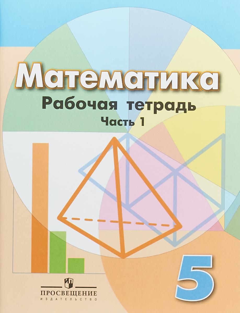 Математика. 5 класс. Рабочая тетрадь. В 2 частях. Часть 1