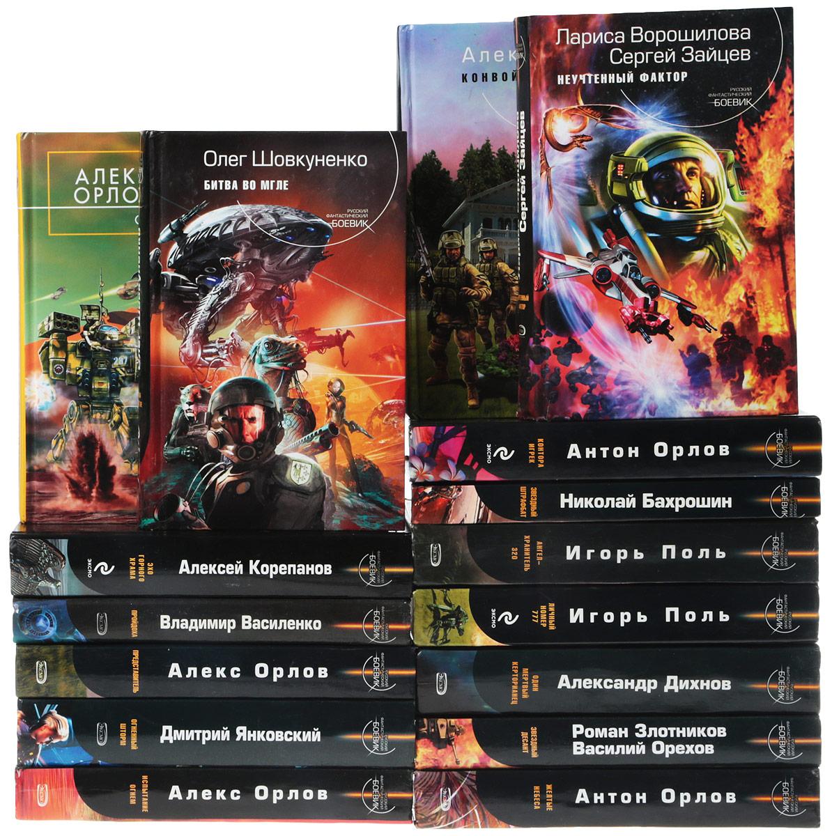 Серия Русский фантастический боевик (комплект из 16 книг) серия боевик от александра мазина комплект из 6 книг