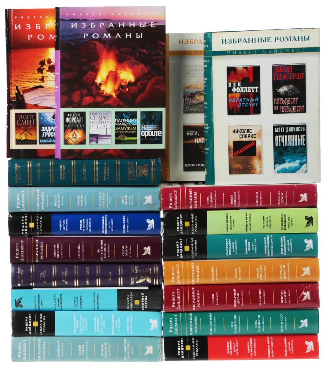 Избранные романы Ридерз Дайджест (комплект из 19 книг)