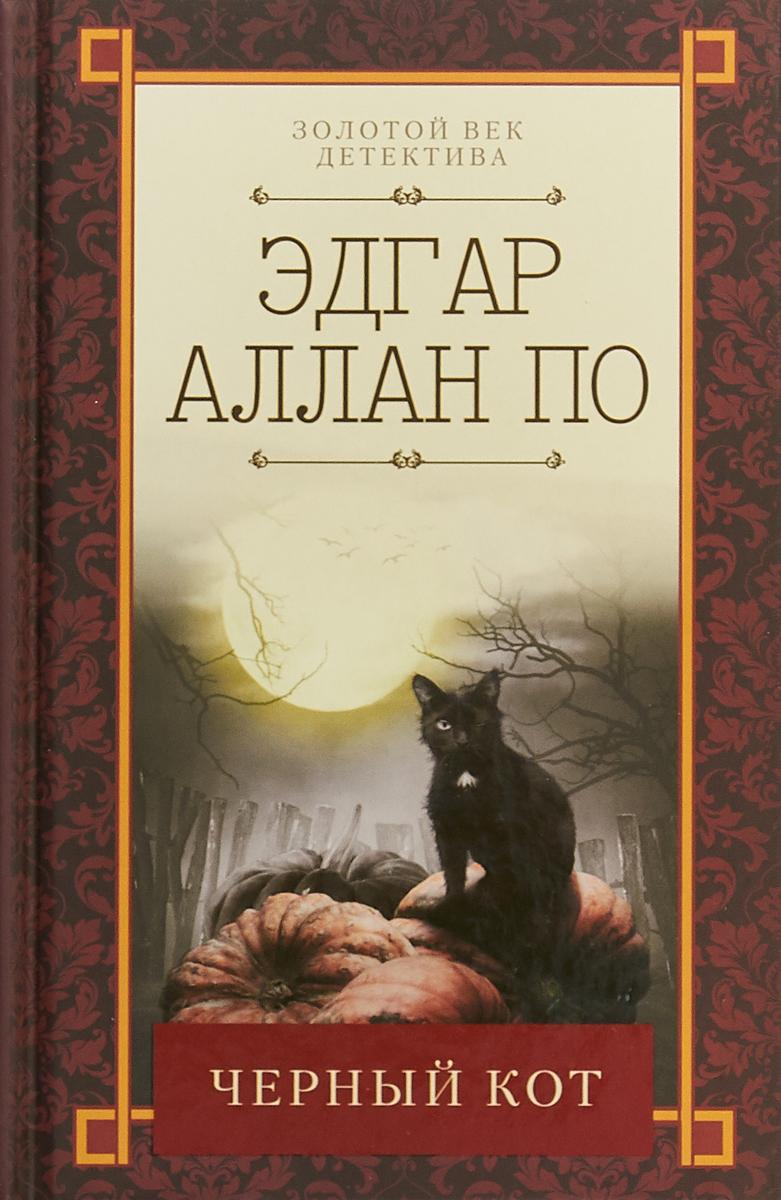 По Эдгар Аллан Черный кот