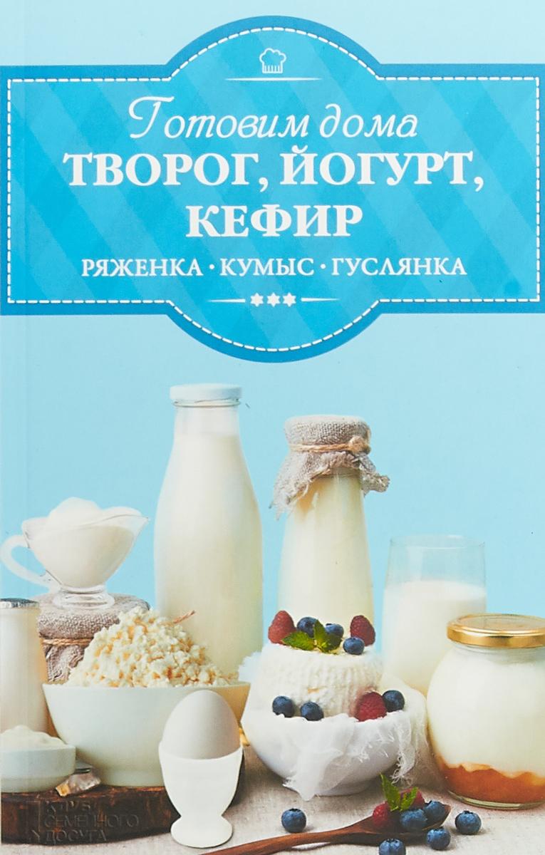 Е. Трефилова Готовим дома творог, йогурт, кефир