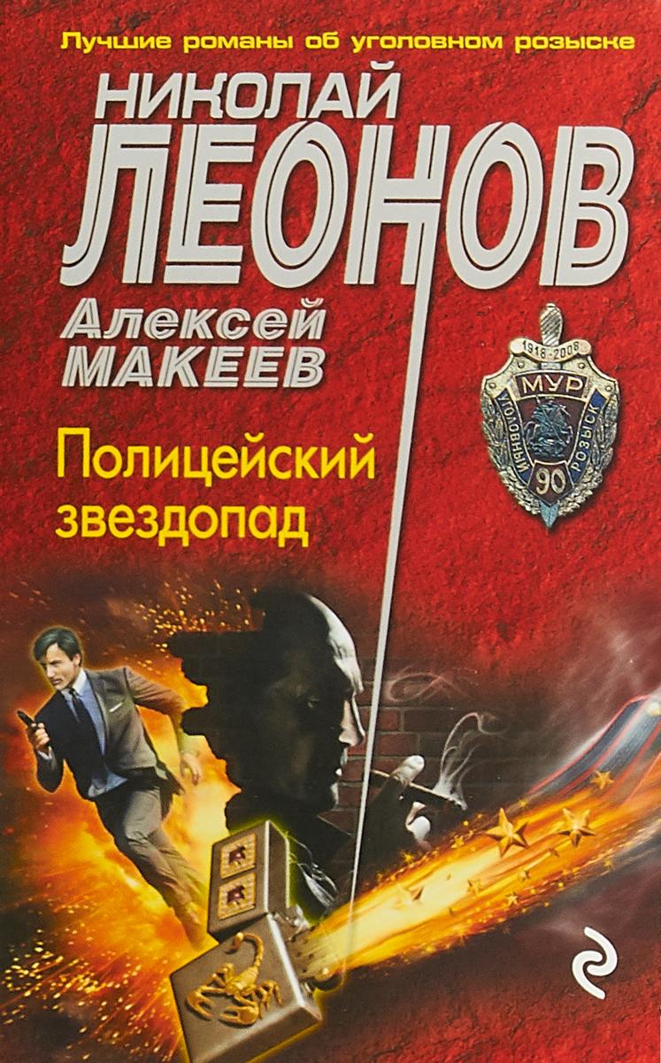 Николай Леонов,Алексей Макеев Полицейский звездопад
