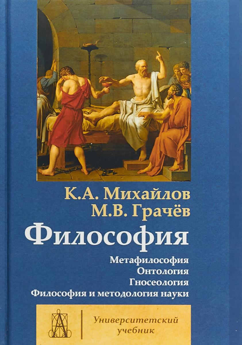 К. А. Михайлов, М. В. Грачев Философия. Том 1